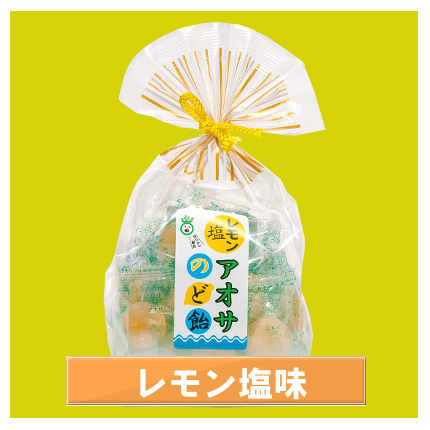 アオサのど飴 レモン塩味